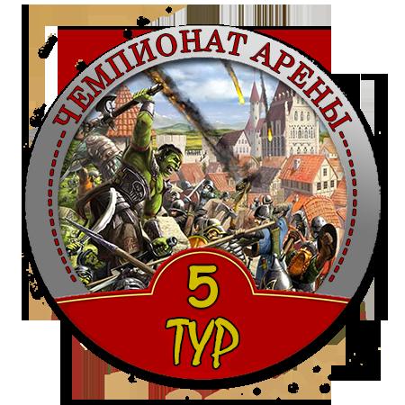 Чемпионат Арены - 4 тур